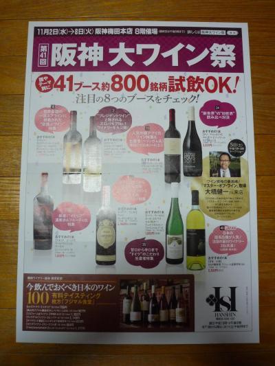 2016年の阪神大ワイン祭はますます大盛況!(阪神百貨店)