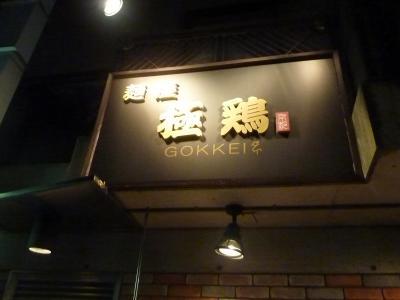 京都のラーメン激戦区 京都一乗寺。