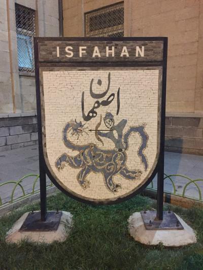 イスファハン