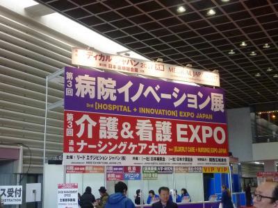 メディカル ジャパン 2017 大阪 (第3回 日本 医療総合展)