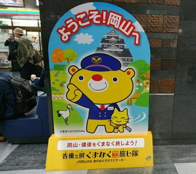 岡山出張のついでに、美味しいものたくさん+ちょこっと観光