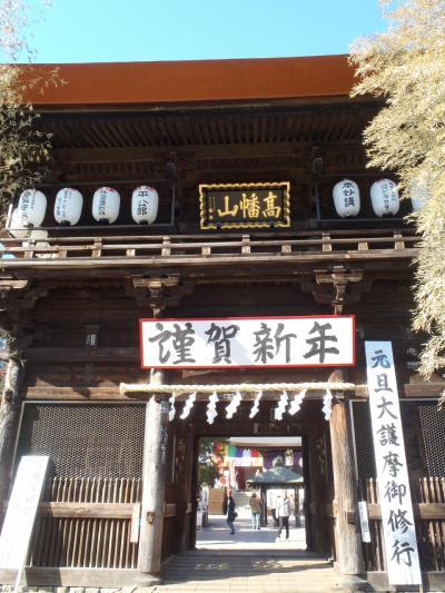高幡不動尊金剛寺に初詣、山内88ヶ所巡拝もしてきました