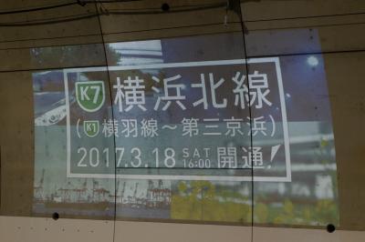 間もなく開通する 首都高速横浜北線を見学