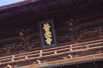 山じゃない長野へ2日目前半 善光寺、そして昼間の姨捨
