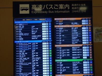 「バスタ新宿」からはじめてバスに乗りました。とっても混んでいるバスターミナルですね。