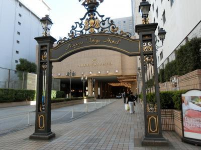 名古屋東急ホテルに泊まるという旅