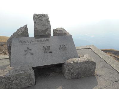 2017年3月 熊本旅行7 すずめ地獄&大観峰