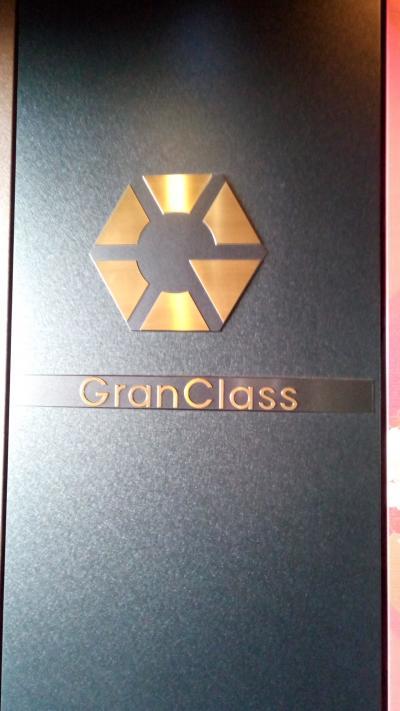 所用で長野。。。それでもグランクラス(・∀・)