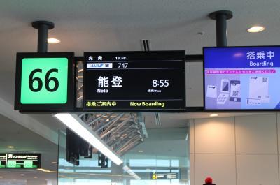 NH747便、羽田→能登プレミアムクラス搭乗メモ。PremiumGOZEN3月中旬の朝食。