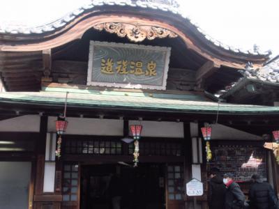 松山・道後温泉(2)