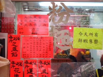 香港★元朗で雲呑麺を食べ 荃灣に水餃子を買いに行く
