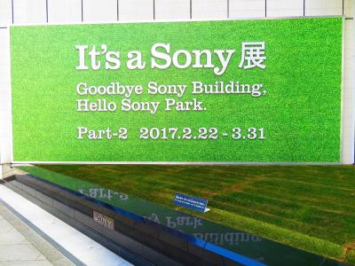 SONYの未来を創造する銀座ソニービル建替前のカウントダウンイベント 『It's a Sony展』~Part-2~