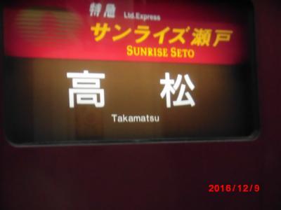 公共交通機関だけで行く! ちょこっとお遍路&男木島女木島一人旅