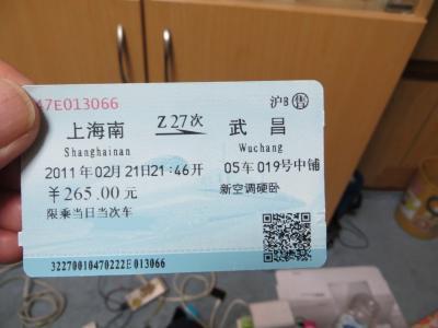 武漢へ鉄道旅行2011年2月22日 1日目