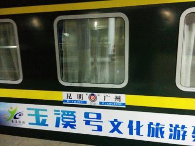 旅行記 第2回 中国、タイ鉄道の旅 その2 中国直逹夜行列車編