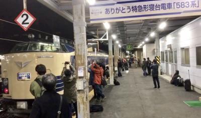 東北編2017〜583系ラストラン撮影紀行と秋田新幹線開業20周年ツアーPART…