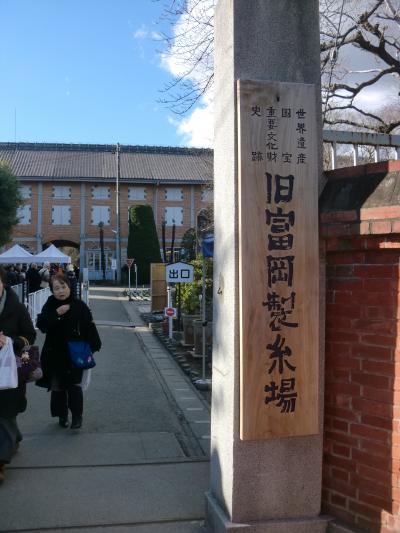 世界遺産富岡製糸場と伊香保温泉の旅