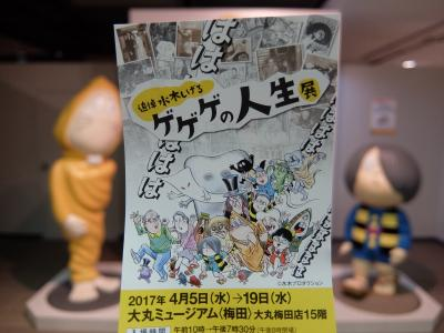 2017年 4月 大阪府 大阪市 追悼水木しげる ゲゲゲの人生展