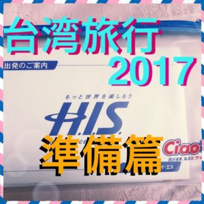 台湾旅行2017⓪  親孝行しよう!(準備篇)
