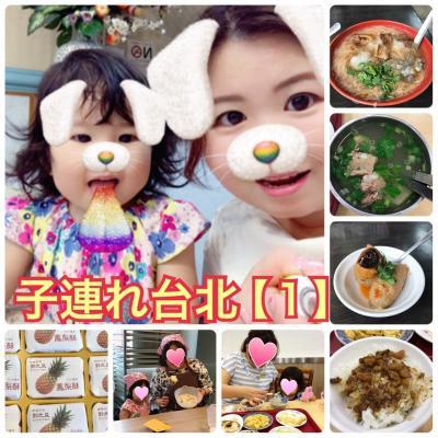 子連れ台北【1】7回め台湾!魔の2歳児連れでも楽しめる!パイナップルケーキ作り☆台湾グルメ