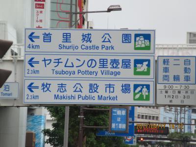 4回目の沖縄 その3