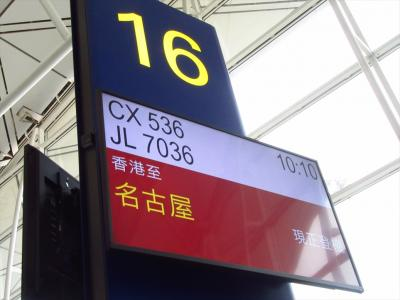 一時帰国1★キャセイパシフィック利用 香港から名古屋へ プラザプレミアムラウンジ