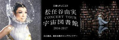 松任谷由実コンサートツアー 宇宙図書館 東京国際フォーラム☆煉瓦亭☆2017/04/26