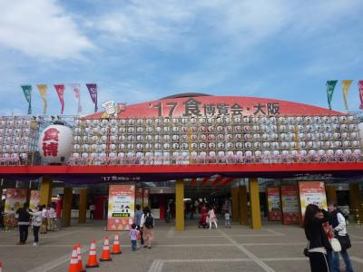 '17食博覧会・大阪