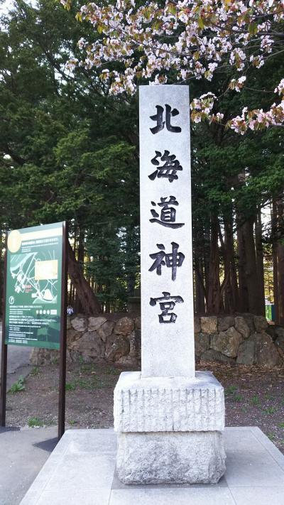 初めての北海道旅行1日目