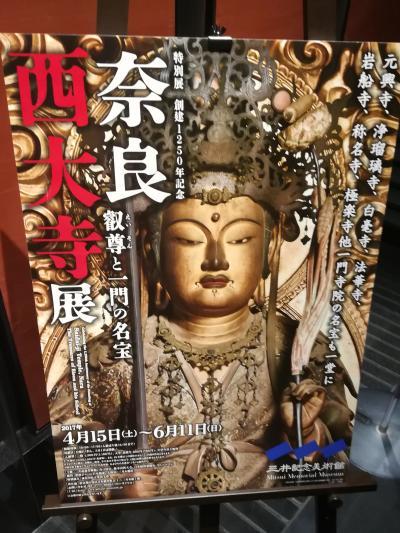 奈良西大寺展 三井記念美術館☆2017/05/12
