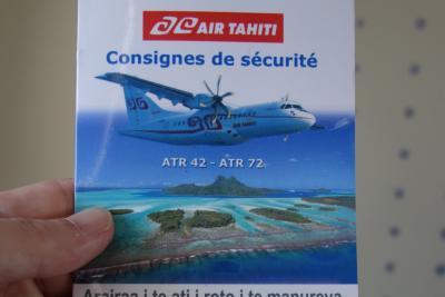 タヒチでCカード取得 【その1-4】 ボラボラへの空の旅~この日のお宿にチェックインまで!