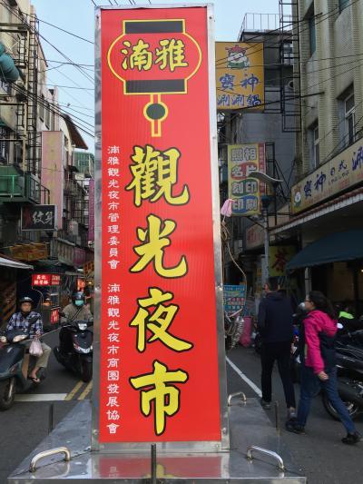 台湾とことん一人旅【台北編】