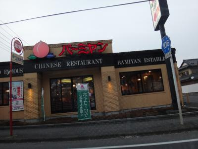 バーミヤン三里塚店は中華のお店です。