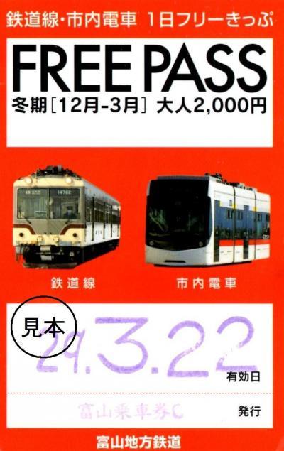 北陸鉄旅紀行・その2 富山地方鉄道を2000円でコンプリートしよう。