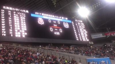 2017年ガンバアウェイ日記 コンサドーレ part1
