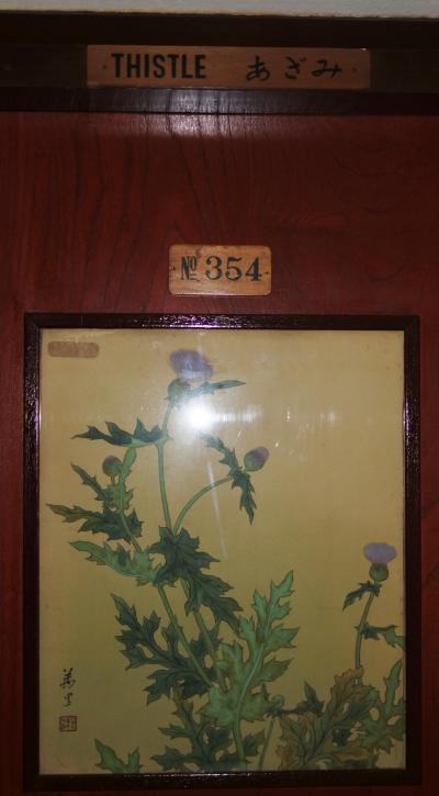 花御殿 354号室 ~あざみ~