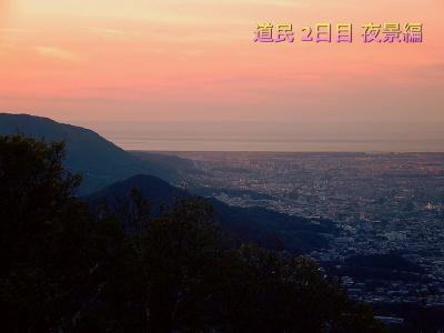 藻岩山から絶景 & ちょびっと夜景 ~ 大倉山ジャンプ台ライトアップ & 生ラムジンギスカーン ③