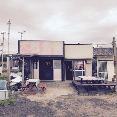銚子・外川にある「きたなシュラン」を訪れてみた! Powered by iPhone7 Plus