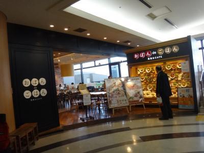 成田空港内 おぼんでごはん