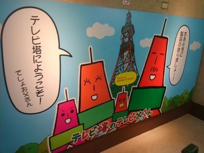 おばさん、一人で札幌へ行く ③