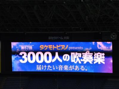 第57回 3000人の吹奏楽