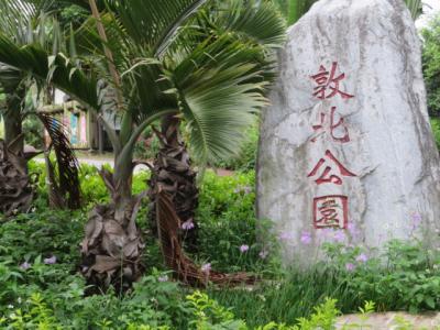台湾 「行った所・見た所」 台北駅~東門・永康街~松山空港に