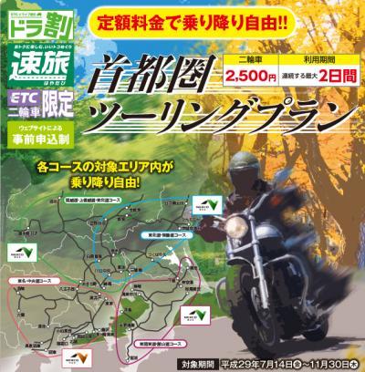 首都圏ツーリングプラン 東名中央道コースを利用して箱根から山中湖&河口湖を巡る旅