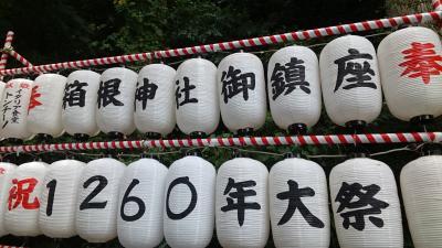 箱根神社御鎮座1260(いちにーまる)前日に行く