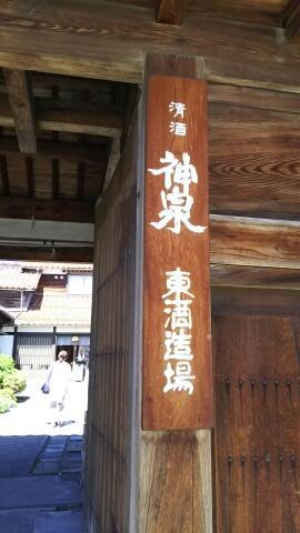 石川旅行記 ~東酒造訪問~