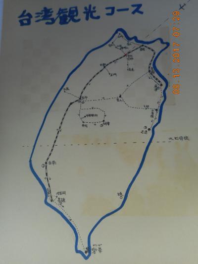 老バックパッカー   50年前の 初めての台湾旅行記