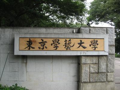 学食訪問-19 東京学芸大学