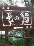 那須湯本で温泉三昧