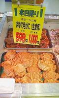 北海道 毛蟹 満腹の旅