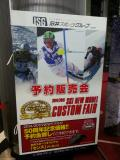 東京 ,2014/15 SKI NEW MODEL CUSTOM FAIR FINAL